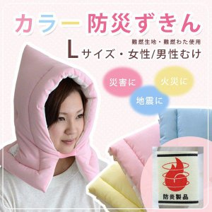 防災頭巾 防災ずきん 30×46cm Lサイズ(大人向け) 防災グッズ