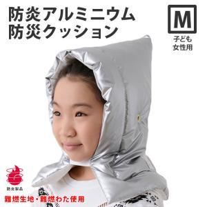 アルミ防災頭巾 28×42cm 防災ずきん 防災グッズ 日本...