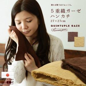 ガーゼ ハンカチ 日本製 綿100%|at-emoor