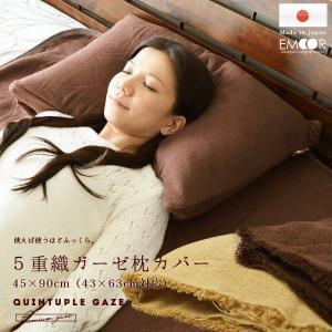 枕カバー 約45×90cm(43×63cm対応) 5重ガーゼ ピロケース まくらカバー 日本製 綿100% 5枚重ね ピロカバー ピローケース 布団カバー ふとんカバー|at-emoor