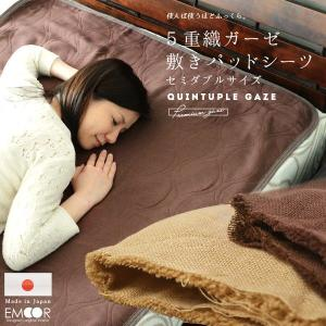 敷きパッド シーツ セミダブル 日本製 綿100% 冷感 涼感 ひんやり クール|at-emoor