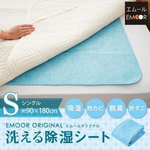 ■品名 洗える除湿シート ■サイズ シングルサイズ:約90×180cm ■生地 ポリエステル100%...