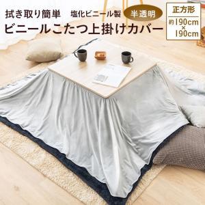こたつ上掛けカバー こたつ布団カバー 正方形 190×190cm 日本製 ビニール こたつカバーの写真