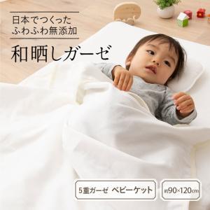 ガーゼケット ベビーサイズ 和晒し 無添加 日本製|at-emoor