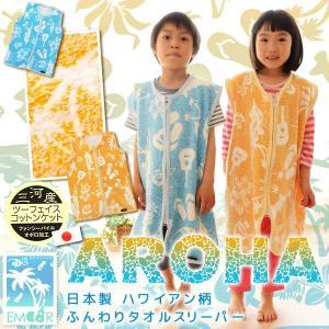 アロハ ハワイアン柄 綿100% タオル スリーパー 50×70cm 日本製 国産 オボロプリント 着るタオルケット サロペット 寝巻き|at-emoor