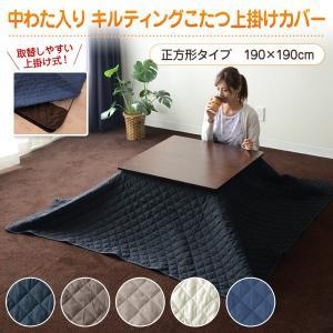 こたつ 上掛けカバー 正方形タイプ 190×190cm キルティング マルチカバー こたつ掛け布団カバー コタツカバーラッピング対応  エムールの写真