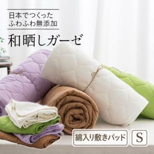 敷きパッド 敷パッド 日本製 綿100% シングルサイズ 2重ガーゼ 洗える 和晒 吸水性 通気性 軽量 吸湿 国産 春 夏 新生活 ガーゼ生地 エムールの写真