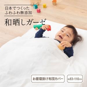2重ガーゼ お昼寝掛け布団カバー 83×110cm 日本製 お昼寝サイズ 掛けふとんカバー お昼寝カバー わざらし 綿100%|at-emoor