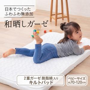 ベビー キルトパッド 敷きパッド 日本製 2重ガーゼ 綿100%|at-emoor