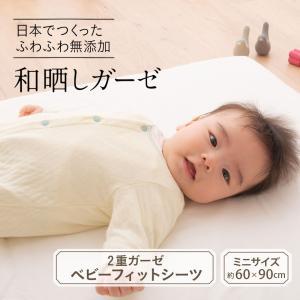 無添加 和晒しガーゼ ミニサイズ ベビーフィットシーツ 60×90cm 日本製 2重ガーゼ カバー シーツ ミニ布団|at-emoor