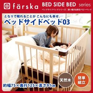 ファルスカ-farska- ベッドサイドベッド03 ベビー ベビ-ベッド  ファルスカ  天然木 3...