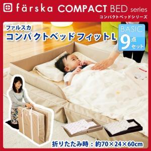 【送料無料】ファルスカ コンパクトベッド Fit L フィット Lサイズ 9点セット コンパクト ベ...