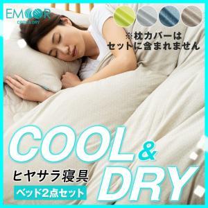■品名 【COOL&DRY】ベッドカバー2点セット ■サイズ 【ボックスシーツ】 シングル:100×...