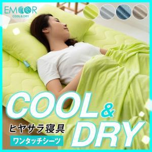 ■品名 【COOL&DRY】キルトワンタッチシーツ ■サイズ シングルサイズ:約105×210×20...