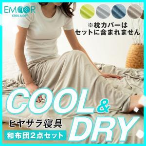 ■品名 【COOL&DRY】和布団用布団カバーセット ■サイズ 【シングルサイズ】 ワンタッチシーツ...