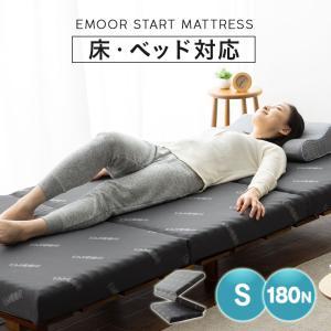 マットレス シングル 三つ折り 折りたたみ 高反発 180N ベッドマットレス 新生活 スタート  ...