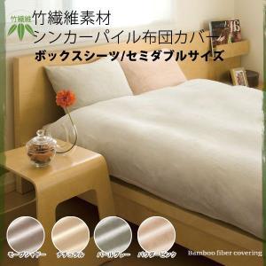 天然繊維竹(バンブー)使用のボックスシーツ/ベッドシーツ/セミダブルサイズ。肌に優しく機能的なボック...