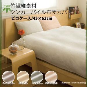 枕カバー/43×63cm 竹繊維 抗菌 ピロケース|at-emoor