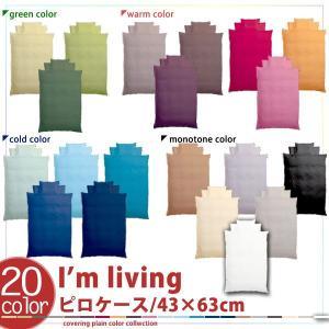 枕カバー 約43×63cm 日本製|at-emoor