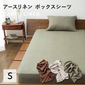 やわらかく清涼感のある高級天然繊維「リネン」100%。その布団カバーセットがお求めやすい値段になりま...