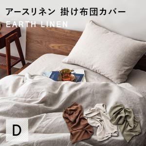 やわらかく清涼感のある高級天然繊維「リネン」100%。その掛け布団カバーがお求めやすい値段になりまし...