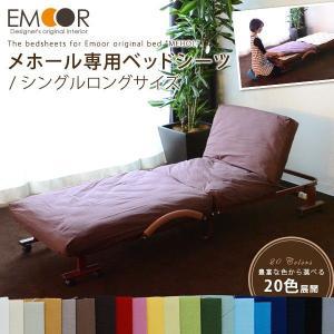 折りたたみベッド専用 ベッドシーツ/シングルロング ベッドカバー|at-emoor