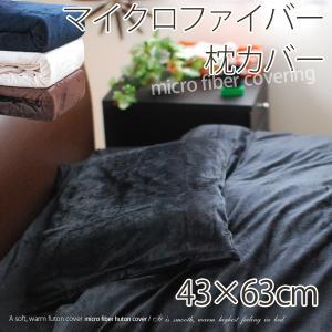 マイクロファイバー ピロケース 43×63cm 洗える 枕カバー|at-emoor