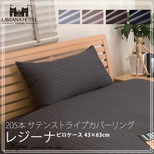 枕カバー 43×63cm ストライプサテン|at-emoor