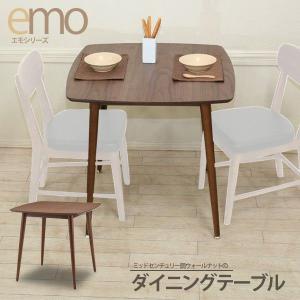 ダイニングテーブル 木製 emo 北欧 ミッドセンチュリー カフェ|at-emoor
