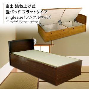 跳ね上げ 畳ベッド シングル フラットヘッドボード 収納付 国産|at-emoor