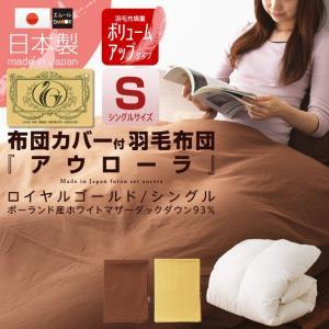 日本製 ロイヤルゴールドラベル 羽毛布団 「アウローラ」ボリュームアップタイプ 掛けカバー付 シングル ホワイトマザーダックダウン93%  送料無料 エムール