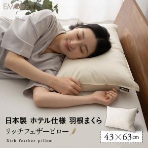 ホテル仕様 羽根枕 リッチフェザーピロー 約43×63cm 日本製 ホテルピロー pollow マクラ まくら 涼感 綿100%生地【ラッピング対応】|at-emoor