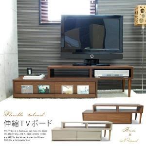 テレビ台 テレビボード 伸縮式|at-emoor