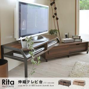 伸縮式 テレビ台 TV台 ローボード テレビボード コーナー リタシリーズ スライド リビングボード AVボード AV収納|at-emoor