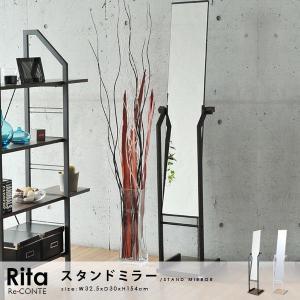 スタンドミラー 鏡 全身鏡 Rita 北欧 カフェ|at-emoor