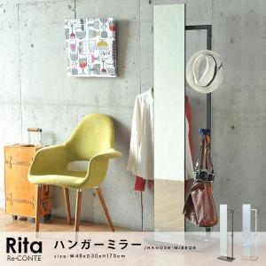 スタンドミラー 鏡 全身鏡 コートハンガー 収納 Rita 北欧|at-emoor