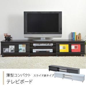 薄型 テレビ台 スライド扉 幅180cm テレビボード|at-emoor