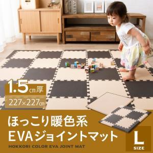 ジョイントマット EVA カーペット 1.5cm Lセット EVA製  ベビー フロアマット キッズ...
