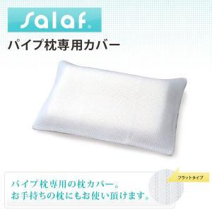 サラフ エアラッセル パイプ枕専用カバー ピロケース Salaf 涼感 at-emoor