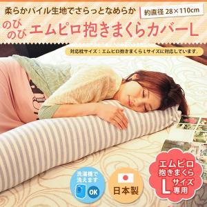 のびのび エムピロ抱きまくらカバー Lサイズ抱きまくらケース 抱き枕カバー 抱きまくらケース  日本製 国産 丸洗いOKエムール at-emoor
