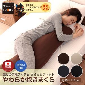 日本製 抱き枕 サラっとフィット やわらか抱きまくら 約35×111cm抱きまくら だきまくら いびき 横向き寝 手洗いOK 妊婦 うつぶせ寝 横寝|at-emoor