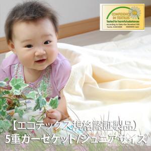 5重 ガーゼケット/ジュニアサイズ エコテックス規格認証 無添加 日本製|at-emoor