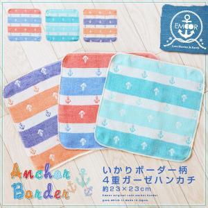 エムールがデザインを起こし、日本で丁寧に仕上げたオリジナルの高級4重織ガーゼハンカチ。エムールのデザ...