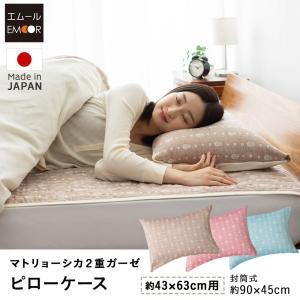 枕カバー 43×63cm用 ガーゼ マトリョーシカ ピローケース|at-emoor