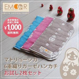 ガーゼケット ハンカチ 送料込み1000円ポッキリ!|at-emoor
