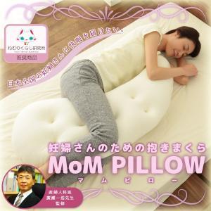 産婦人科医 廣瀬一浩先生監修 妊婦さんのための抱き枕 幅約100cm 日本製 抱きまくら だきまくら|at-emoor