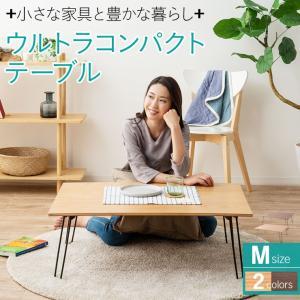 テーブル ローテーブル センターテーブル ウルトラコンパクトテーブル 折りたたみ 折り畳み 畳める 子供 軽量 ミニ 小さい 家具 木製 天然木 エムール|at-emoor
