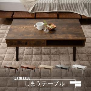 ローテーブル テーブル しまうテーブル 収納 おしゃれ 引き出し 家具 木製 天然木 角型 長方形 センターテーブル 北欧 新生活 送料無料 エムール