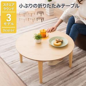 小ぶりの折りたたみテーブル S/Mサイズ 円形/長方形  ウ...