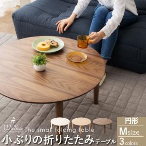 折りたたみテーブル テーブル 小ぶりの折りたたみテーブル Mサイズ 円形 ウォールナット アッシュ ウォルナット 木製 天然木 突き板 ローテーブル 円形 ラウンド|at-emoor